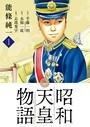 昭和天皇物語 (1)