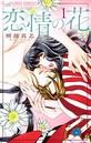 恋情の花 (1)