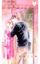 先生、ときどき制服でキス (1)