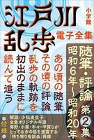 江戸川乱歩 電子全集 (17) 随筆・評論第2集