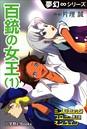 夢幻∞シリーズ ミスティックフロー・オンライン 第3話 百銃の女王 (1)