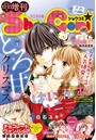 Sho-Comi 増刊 2017年12月15日号 (2017年12月15日発売)