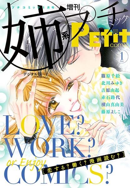 姉系Petit Comic 2018年1月号 (2017年12月19日発売)