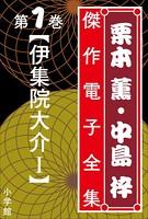 栗本薫・中島梓傑作電子全集