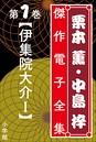 栗本薫・中島梓傑作電子全集 (1) [伊集院大介 I]