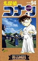 名探偵コナン (94)