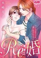 Re:婚 〜今夜からは、俺に抱かれて?〜 (6)