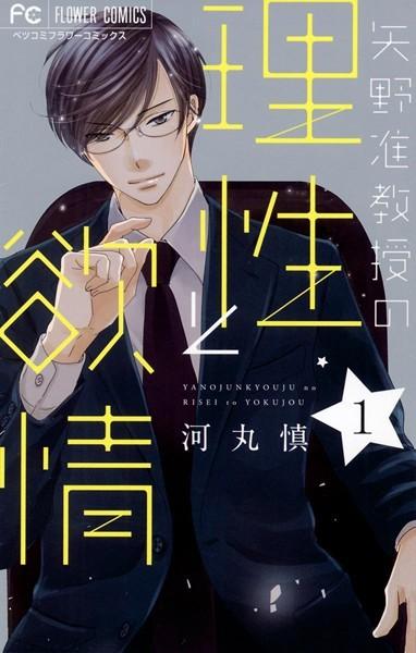 矢野准教授の理性と欲情 (1)