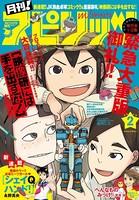 月刊!スピリッツ 2018年2月号 (2017年12月27日発売)