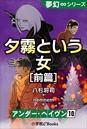 夢幻∞シリーズ アンダー・ヘイヴン (10)夕霧という女・前篇