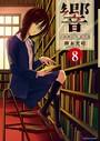 響〜小説家になる方法〜 (8)【電子限定 アニマリアル付き】
