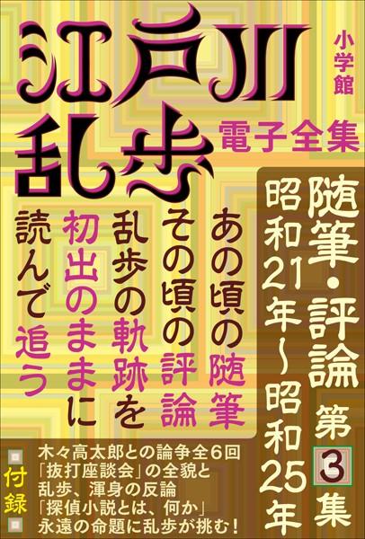 江戸川乱歩 電子全集 (18)随筆・評論第3集