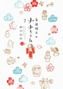 看護助手のナナちゃん (7)
