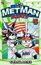 野球の星 メットマン (5)