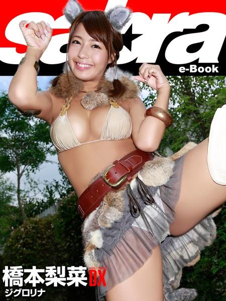 ジグロリナ 橋本梨菜 DX [sabra net e-Book]