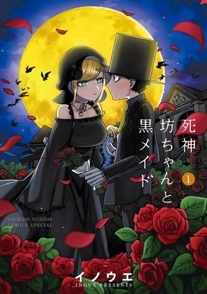 死神坊ちゃんと黒メイド (1)