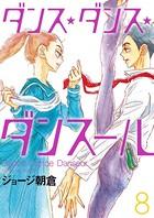 ダンス・ダンス・ダンスール (8)