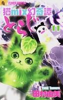 猫mix幻奇譚とらじ (11)