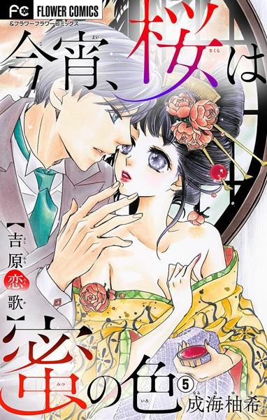 今宵、桜は蜜の色〜吉原恋歌〜 (5)
