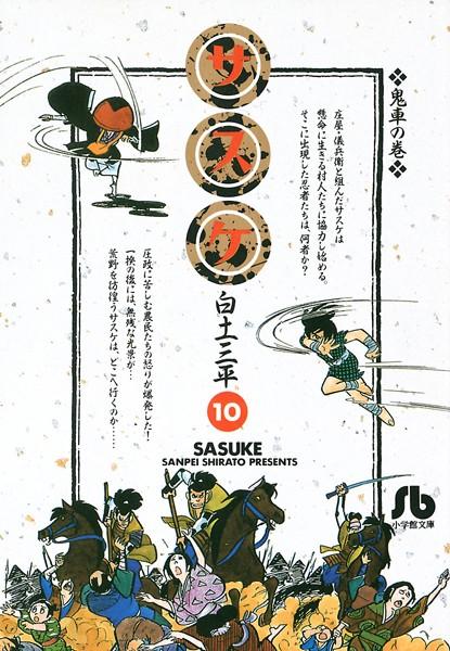 サスケ (10)