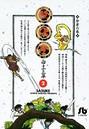 サスケ (2)
