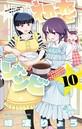初恋ゾンビ (10)