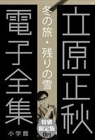 小学館電子全集 特別限定無料版 『立原正秋 電子全集』