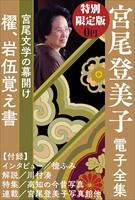 小学館電子全集 特別限定無料版 『宮尾登美子 電子全集』
