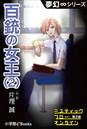 夢幻∞シリーズ ミスティックフロー・オンライン 第3話 百銃の女王 (2)