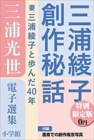 小学館電子全集 特別限定無料版 『三浦光世 電子選集 三浦綾子創作秘話』