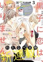 プチコミック 2018年3月号 (2018年2月8日発売)