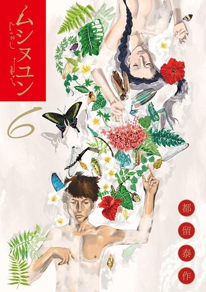 ムシヌユン (6)