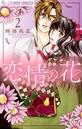 恋情の花 (2)