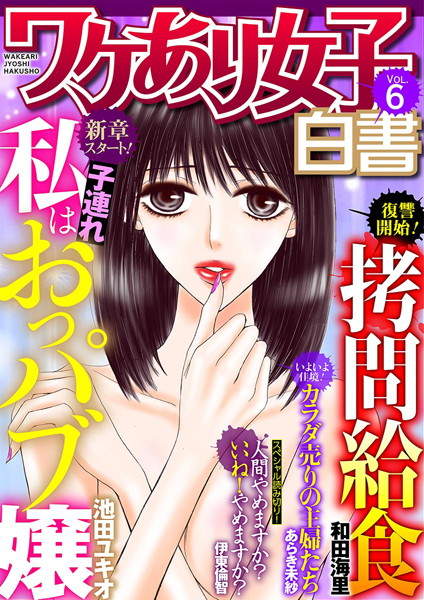 ワケあり女子白書 vol.6