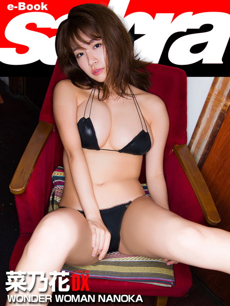 WONDER WOMAN NANOKA 菜乃花COVER DX [sabra net e-Book]