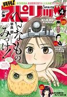 月刊!スピリッツ 2018年4月号(2018年2月27日発売)