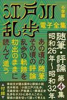 江戸川乱歩 電子全集 (19) 随筆・評論集 第4集