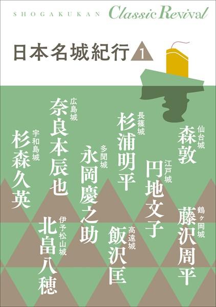 クラシック リバイバル 日本名城紀行 (1)