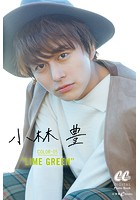 小林 豊 COLOR- 05 'LIME GREEN'