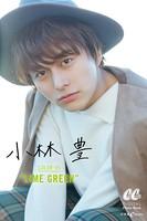 小林 豊 COLOR- 05 'LIME GREEN'