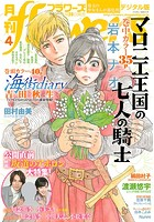 月刊flowers 2018年4月号(2018年3月2日発売)
