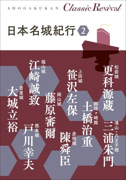 クラシック リバイバル 日本名城紀行 (2)