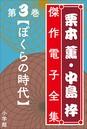 栗本薫・中島梓傑作電子全集 (3) [ぼくらの時代]