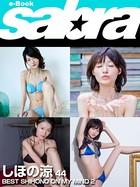 BEST SHIHONO ON MY MIND 2 しほの涼 44 [sabra net e-Book]