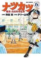 ナツカツ 職業・高校野球監督 (6)