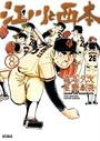 江川と西本 (8)