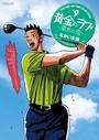 黄金のラフ2〜草太の恋〜 (9)
