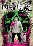闇金ウシジマくん外伝 肉蝮伝説 (2)