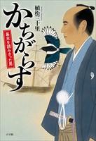 かちがらす 〜幕末を読みきった男〜