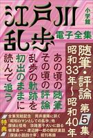 江戸川乱歩 電子全集
